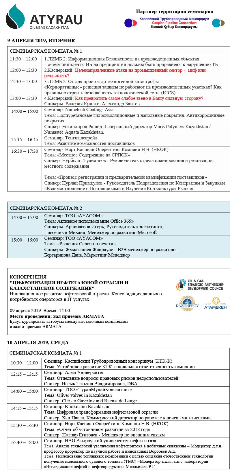 Atyrau19 Programme rus